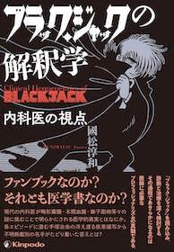 ブラック・ジャックの解釈学**金芳堂/國松 淳和/9784765318280**