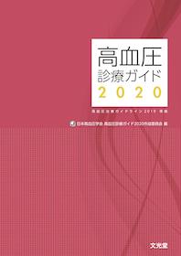 高血圧診療ガイド2020**文光堂/日本高血圧学会 高血圧診療ガイド2020作成委員会/9784830620607**