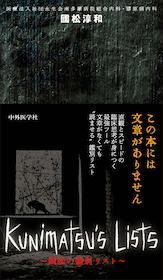 Kunimatsu's Lists**中外医学社/國松 淳和/9784498010246**