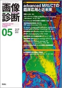 画像診断 2012年5月 advanced MRI/CTの臨床応用と近未来【電子版】**9784780900309/学研メディカル秀潤社//978-4-7809-0030-9**