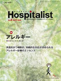 Hospitalist 2020年1号 アレルギー**9784815700829/メディカルサイエンス/【責任編集】/川畑仁/978-4-8157-0082-9**