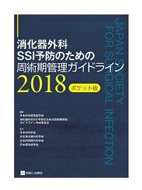 消化器外科SSI予防のための周術期管理ガイドライン 2018 ポケット版**診断と治療社/日本外科感染症学会/9784787824103**