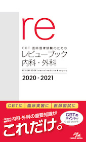 CBT・医師国家試験のためのレビューブック 内科・外科 2020-2021**メディックメディア/国試対策問題編集委員会/9784896327656**