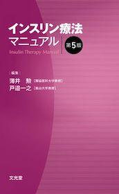 インスリン療法マニュアル 第5版**9784830613937/文光堂/薄井 勲/978-4-8306-1393-7**