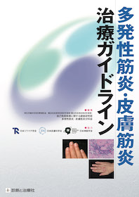 多発性筋炎・皮膚筋炎治療ガイドライン**9784787822260/診断と治療社/厚生労働科学研究費補/978-4-7878-2226-0**