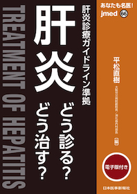jmed 66 肝炎**日本医事新報社/平松直樹(大阪労災病院副院長/消化器内科部長)/9784784966660**