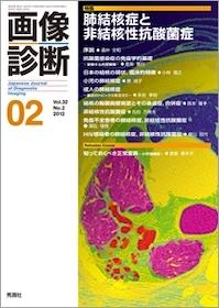 画像診断 2012年2月 肺結核症と非結核性抗酸菌症【電子版】**9784780900279/学研メディカル秀潤社//978-4-7809-0027-9**