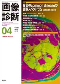画像診断 2012年4月 腹部のcommon diseaseの画像スペクトラム【電子版】**9784780900293/学研メディカル秀潤社//978-4-7809-0029-3**