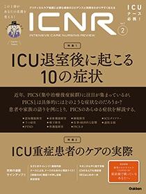 ICNR 2020年5月 ICU退室後に起こる10の症状**学研メディカル秀潤社//9784780913835**