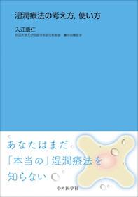 湿潤療法の考え方,使い方**中外医学社/入江康仁/9784498063747**