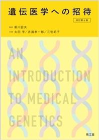 遺伝医学への招待 改訂第6版**9784524249312/南江堂/新川 詔夫/978-4-524-24931-2**