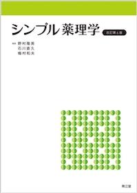 シンプル薬理学 改訂第6版**9784524246588/南江堂/野村 隆英/9784524246588**
