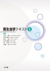 寄生虫学テキスト 第4版**9784830605192/文光堂/上村 清/978-4-8306-0519-2**