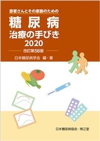 患者さんとその家族のための 糖尿病治療の手びき 2020 改訂第58版**9784524227280/南江堂/日本糖尿病学会/978-4-524-22728-0**