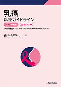 乳癌診療ガイドライン2018年版[追補2019]**9784307204033/金原出版/日本乳癌学会/9784307204033**