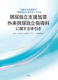 排尿自立支援加算 外来排尿自立指導料 に関する手引き**9784796524872/照林社/日本創傷・オストミー/978-4-7965-2487-2**
