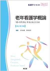 NiCE 老年看護学概論 改訂第3版**南江堂/正木 治恵/9784524227099**
