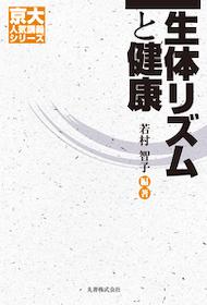 生体リズムと健康【電子版】**丸善出版/若村 智子/9784621079485**