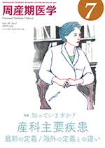 周産期医学 2019年7月 産科主要疾患**東京医学社/4910045210790**