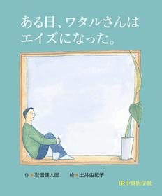 ある日、ワタルさんはエイズになった。**9784498048041/中外医学社/岩田健太郎/978-4-498-04804-1**