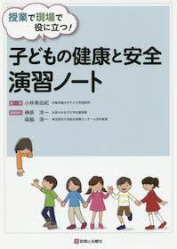 子どもの健康と安全 演習ノート**9784787824066/診断と治療社/編集:小林美由紀(白/978-4-7878-2406-6**