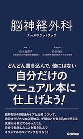 脳神経外科ナースポケットブック**9784780913439/学研メディカル秀潤社/編:鈴木智恵子(日本/978-4-7809-1343-9**