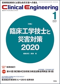 Clinical Engineering 2020年1月 臨床工学技士と災害対策 2020**秀潤社/学研メディカル秀潤社/9784780906240**