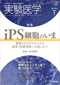 実験医学 2020年1月 iPS細胞のいま**9784758125277/羊土社/企画:山中伸弥/978-4-7581-2527-7**