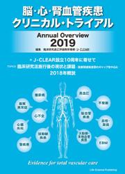 脳・心・腎血管疾患クリニカル・トライアル Annual Overview 2019**9784897753911/ライフサイエンス出版/臨床研究適正評価教育/9784897753911**