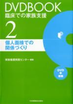 臨床での家族支援 2 個人面接での関係づくり**9784818016187/日本看護協会出版会/家族看護実践センター/978-4-8180-1618-7**