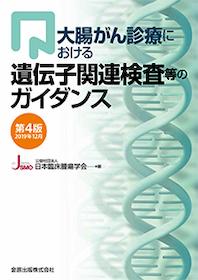 大腸がん診療における 遺伝子関連検査のガイダンス 第4版**9784307204071/金原出版/日本臨床腫瘍学会/978-4-307-20407-1**