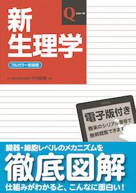Qシリーズ 新生理学 改訂第7版**日本医事新報社/竹内 昭博/9784784911714**