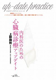 内科医のための心臓病診療アップデイト**9784902470482/CBR/上野勝則/978-4-902470-48-2**
