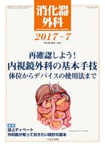 消化器外科 2017年7月 再確認しよう! 内視鏡外科の基本手技**4910045530775/へるす出版/**