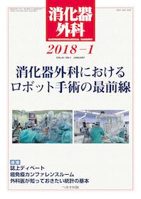 消化器外科 2018年1月 消化器外科におけるロボット手術の最前線**4910045530188/へるす出版/**