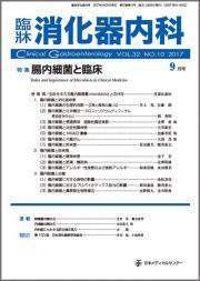 臨牀消化器内科 2017年9月 腸内細菌と臨床**4910094910979/日本メディカルセンタ/**