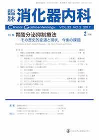臨牀消化器内科 2017年2月 胃酸分泌抑制療法**4910094910276/日本メディカルセンタ/**