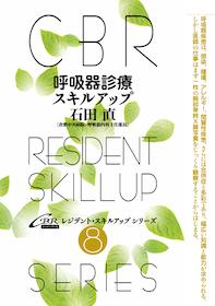 呼吸器診療スキルアップ**CBR/石田 直(倉敷中央病院呼吸器内科主任部長)/9784902470277**