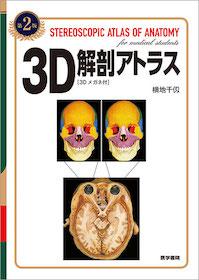 3D解剖アトラス 第2版**9784260016148/医学書院/横地千仭(神奈川歯科/978-4-260-01614-8**