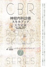 神経内科診療スキルアップ**9784902470246/CBR/大生定義(横浜市立病/978-4-902470-24-6**