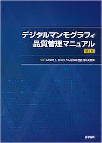 デジタルマンモグラフィ品質管理マニュアル 第2版**9784260032094/医学書院/日本乳がん検診精度管/978-4-260-03209-4**
