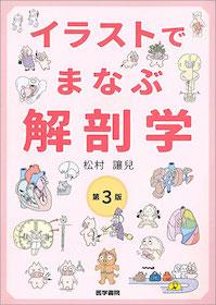 イラストでまなぶ解剖学 第3版**9784260032520/医学書院/松村讓兒(杏林大学医/978-4-260-03252-0**