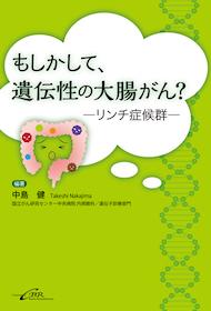 もしかして、遺伝性の大腸がん?-リンチ症候群-**9784908083181/CBR/中島 健/978-4-908083-18-1**