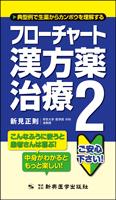 フローチャート漢方薬治療 2**新興医学出版社/新見正則/9784880021812**