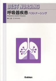 呼吸器疾患ベストナーシング**9784780910018/学研メディカル秀潤社/山脇功/978-4-7809-1001-8**