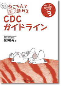 もっともっとねころんで 読めるCDCガイドライン 3**9784840429955/メディカ出版/矢野邦夫/978-4-8404-2995-5**
