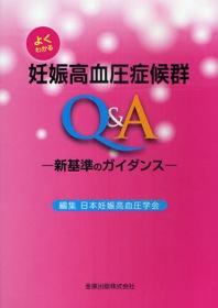 妊娠高血圧症候群Q&A**金原出版/日本妊娠高血圧学会/9784307301060**
