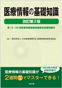 医療情報の基礎知識 改訂第2版**南江堂/日本医療情報学会/9784524249930**