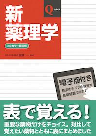 Qシリーズ 新薬理学**日本医事新報社/安原 一/9784784911677**