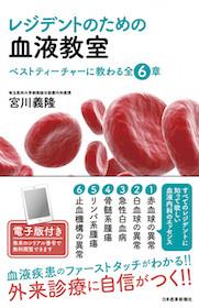 レジデントのための血液教室**日本医事新報社/宮川 義隆/9784784948420**
